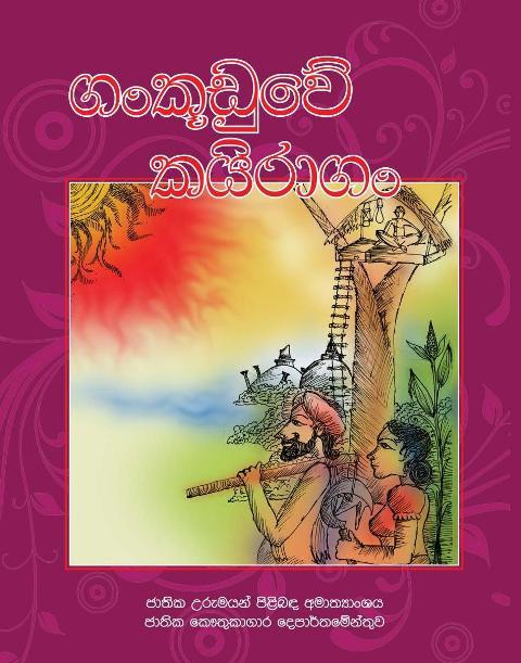 web_book cover